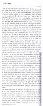 essay on the energy crisis in hindi language