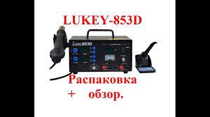 LUKEY-<b>853D</b> (<b>Паяльная станция</b>+Лабораторный БП) Распаковка ...