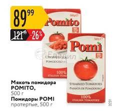 Мякоть помидора POMITO, 500 г <b>Помидоры POMI протертые</b>, <b>500</b> ...