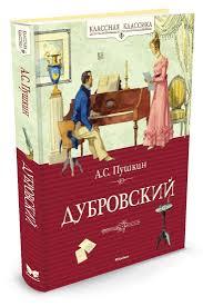 "<b>Книга</b> ""<b>Дубровский</b>"" – купить <b>книгу</b> с быстрой доставкой в ..."