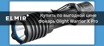 <b>Фонарь Olight Warrior X</b> Pro Gunmetal купить | ELMIR - цена ...