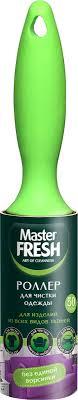 Роллер для <b>чистки</b> одежды Master FRESH 50 листов , 1шт ...