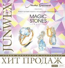 Хит продаж, октябрь 2014 by JUNWEX - issuu