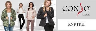 Женские весенние пуховики <b>Conso</b> - купить в интернет-магазине ...