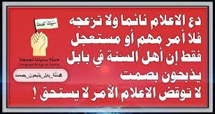 التطورات الأمنية ومستجدات الثورة السنية العراقية السبت 15/11/2014
