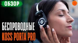 Те же <b>KOSS PORTA</b> PRO, но с Bluetooth ▶️ Обзор <b>наушников</b> ...