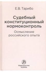 """Книга: """"<b>Судебный конституционный</b> нормоконтроль ..."""