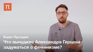 Феминизм Александра Герцена — <b>Борис Прокудин</b> - YouTube