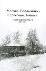 Москва, Владыкино - Караганда, Тайшет. Подцензурные письма ...