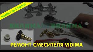 Ремонт переключателя у <b>смесителя Vidima</b>. Как ...