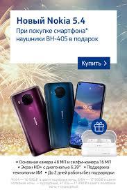Купить смартфоны и <b>телефоны Nokia</b> с доставкой