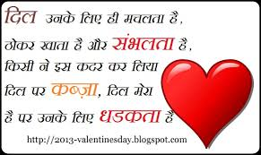 Love SMS in hindi to wish Happy Valentines day 2013 Are you True ... via Relatably.com