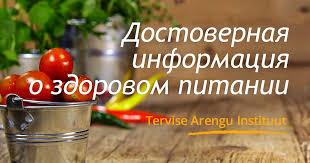 Витамин C, или <b>аскорбиновая кислота</b> | Tervisliku toitumise ...
