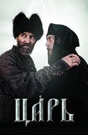 Фильм <b>Царь</b> (2009) смотреть <b>онлайн</b> бесплатно в хорошем HD ...