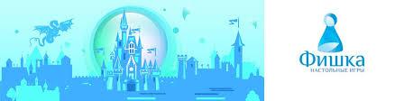 «Фишка» − <b>настольные игры</b> в Великом Новгороде | ВКонтакте