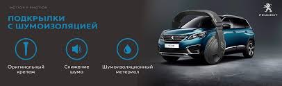 <b>Подкрылки с шумоизоляцией</b> - официальный дилер Peugeot в ...