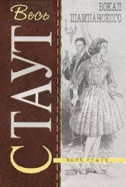 Книга <b>Бокал шампанского</b> читать онлайн Рекс Стаут