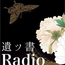 遺ッ書Radio
