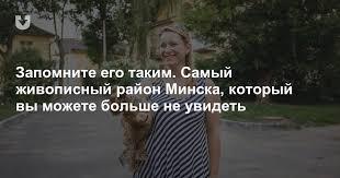 Запомните его таким. Самый живописный район Минска ...