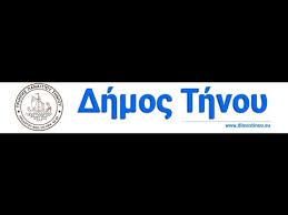 Αποτέλεσμα εικόνας για video: Η 5η Συνεδρίαση του Δημοτικού Συμβουλίου του Δήμου Τήνου