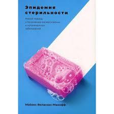 Мойзес Веласкес-Манофф: <b>Эпидемия стерильности</b>. Новый ...