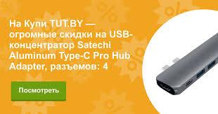 Купить <b>USB</b>-<b>концентратор Satechi</b> Aluminum Type-C Pro Hub ...