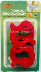 <b>Набор</b> подков безопасности 2 шт. <b>Baby Safety</b> — купить в Москве ...