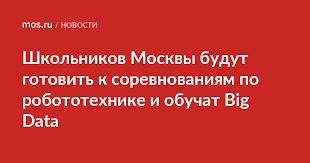 Школьников Москвы будут готовить к соревнованиям по ...