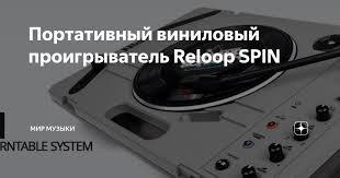Портативный виниловый <b>проигрыватель Reloop SPIN</b> | Мир ...