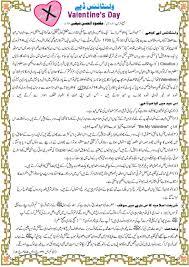 islamic presentation files learn islamic art of living valentine s day urdu jpg files