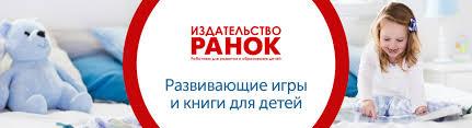 <b>Развивающие</b> игры и книги «<b>Ранок</b>» | My-shop.ru