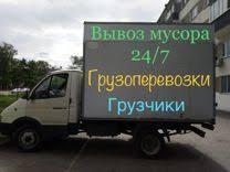 Вывоз <b>мусора</b> в Казани | Услуги на Авито - Казань