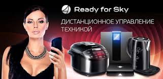 Приложения в Google Play – Ready for Sky