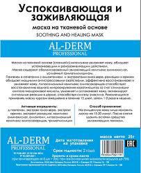 AL - DERM <b>Маска для лица</b> на Тканевой основе успокаивающая и ...