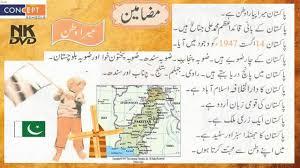 essay on my country in urdu speedy paper essay on my country in urdu