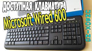 Обзор 2017. <b>Клавиатура Microsoft Wired 600</b> - YouTube