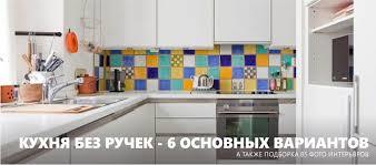 Кухня без ручек – 6 решений и 85 фото