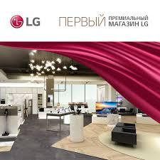 Первый премиальный <b>магазин</b> LG — LG Россия