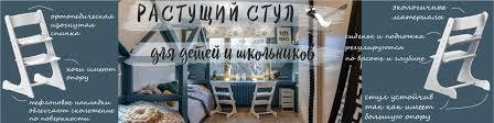 РАСТУЩИЙ РЕГУЛИРУЕМЫЙ <b>СТУЛ КОНЁК ГОРБУНЁК</b> ...