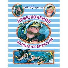 <b>Издательство АСТ Книга</b> Приключения капитана Врунгеля ...