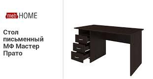 <b>Стол</b> письменный МФ <b>Мастер Прато</b>. Купите в mebHOME.ru!