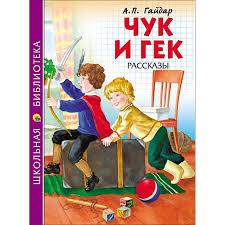 <b>Проф</b>-<b>Пресс Школьная</b> библиотека А.П. Гайдар Чук и Гек ...