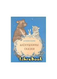 Читать бесплатно электронную книгу Алёнушкины сказки ...
