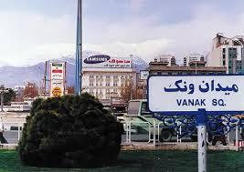 نتیجه تصویری برای میدان ونک