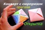 Открытка оригами видео