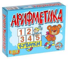 Купить Кубики <b>Десятое королевство Арифметика</b> 00647 по ...