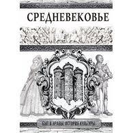 Исторические <b>книги издательства АСТ</b> – купить в интернет ...