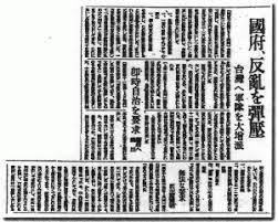「1947年 - 台湾で二・二八事件」の画像検索結果