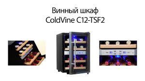 <b>Винный шкаф Cold Vine</b> C12 TSF2 - YouTube