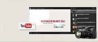 WENGERMART: Интернет-портал о продукции <b>WENGER</b> ...